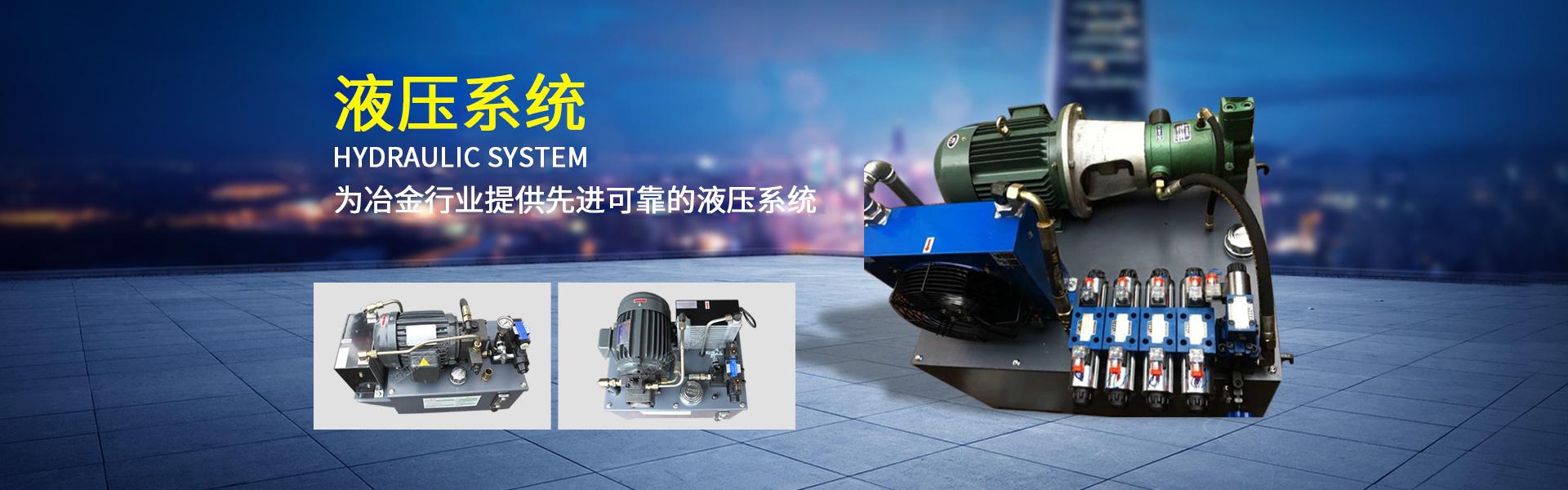 台州液压系统